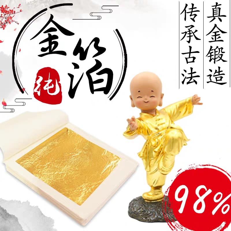 南京金箔公司