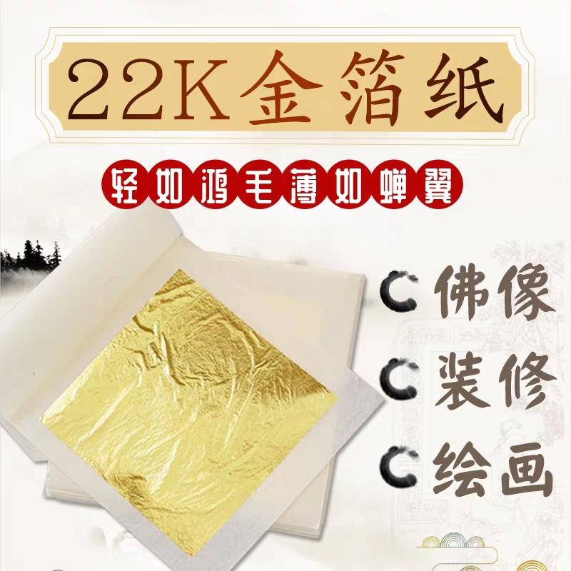 南京金陵金箔价格