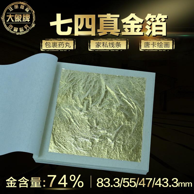南京74金箔(18K金)