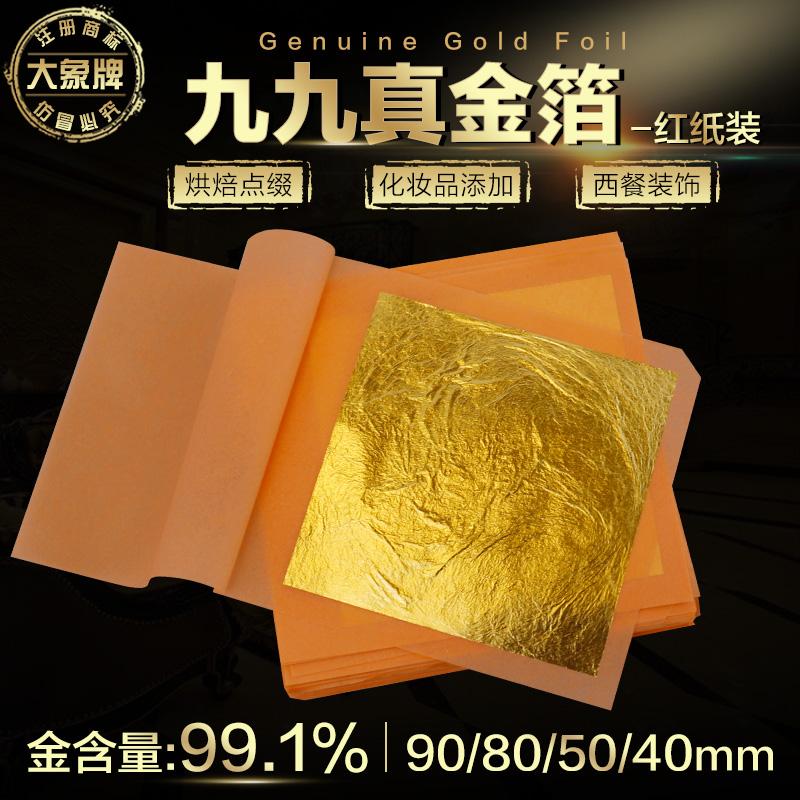 南京红纸99金箔