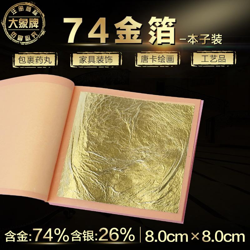 南京74%金箔