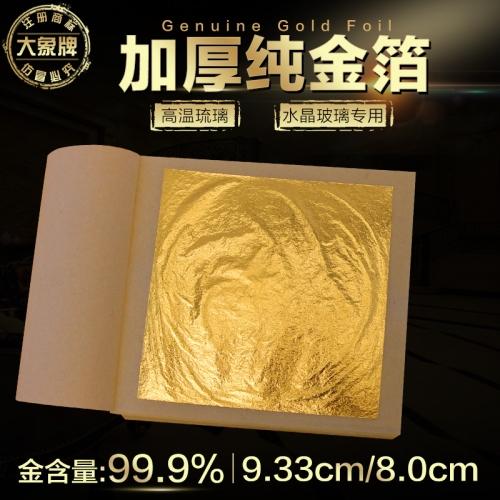 南京加厚金箔