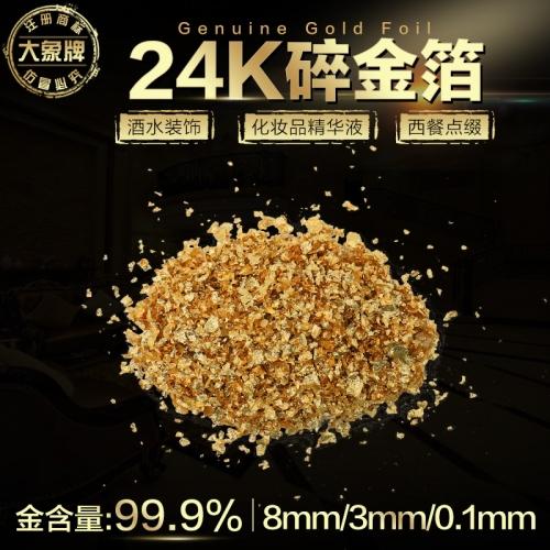 龙潭24K碎金箔