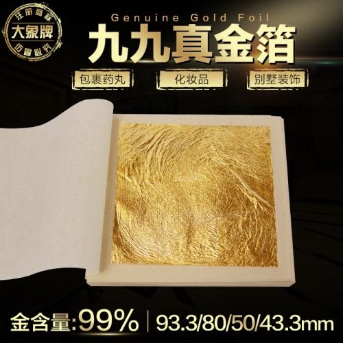 南京大象金箔