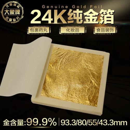 龙潭24K金箔