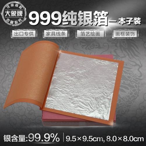 南京纯银箔