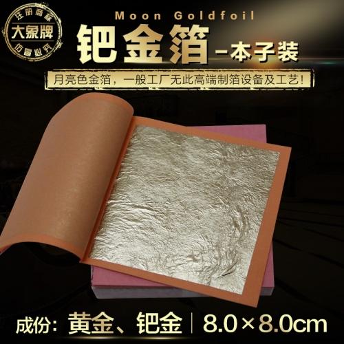 南京钯金箔