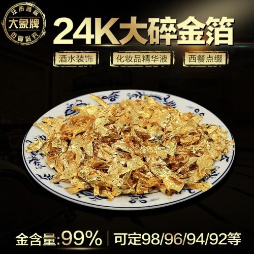 南京碎金箔